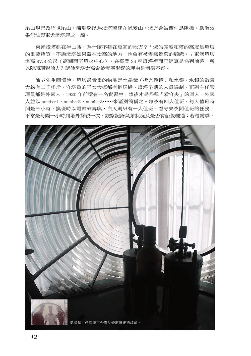 頁12-13