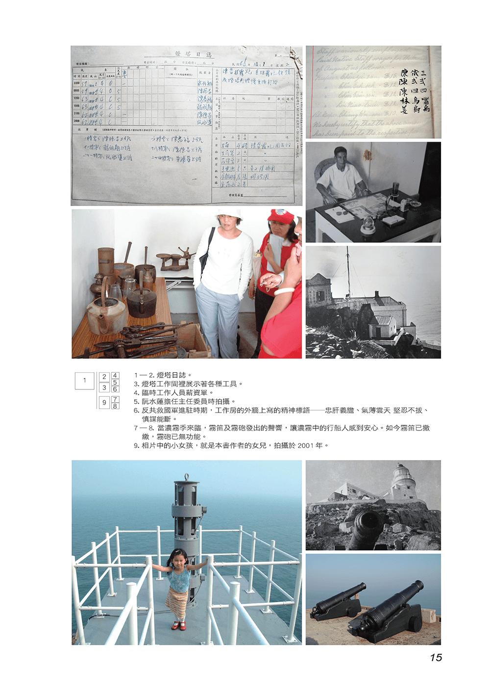 頁15-16