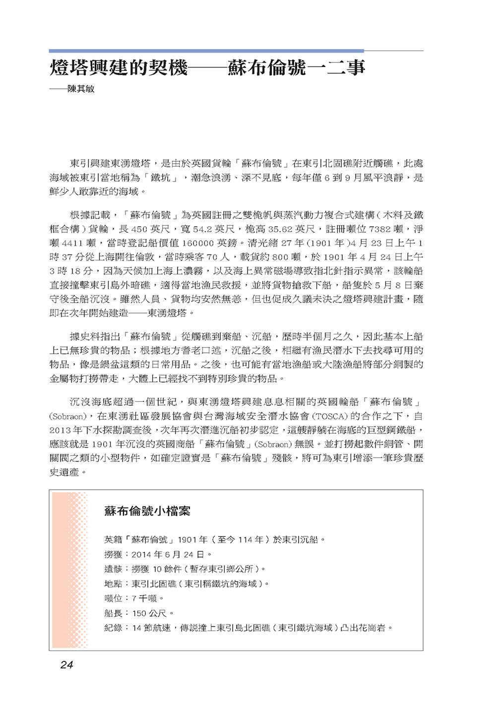 頁24-25