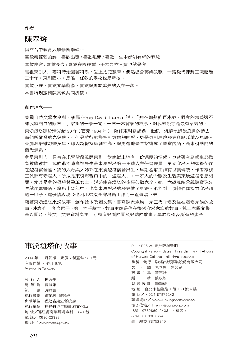 頁36-37