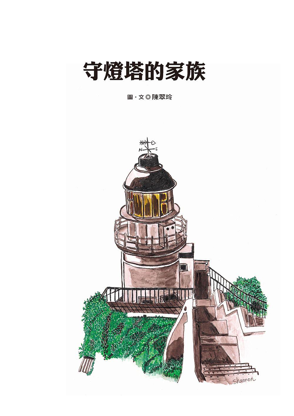 東湧燈塔繪本