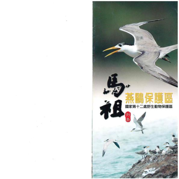 馬祖燕鷗保護區