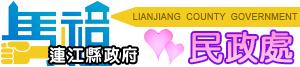 民政處logo