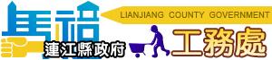 工務處logo