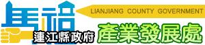 產業發展處logo