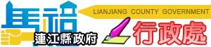 行政處logo