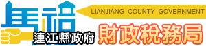 財政稅務局logo