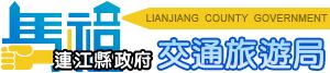 交通旅遊局logo