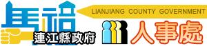 人事處logo
