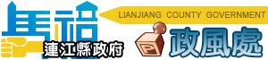 政風處logo