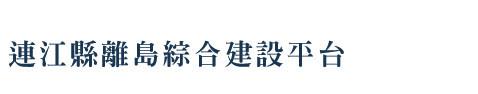 連江縣離島綜合建設平台logo