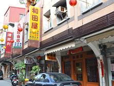 和田屋麵館
