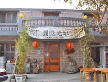 閩東之珠餐廳