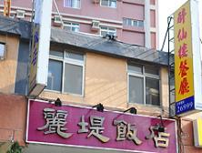 醉仙樓餐廳