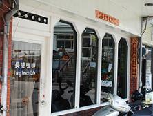 長堤咖啡屋