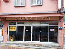 龍和閩東風味館