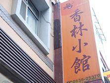 馬港香林小館