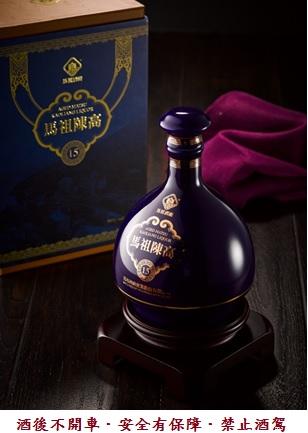馬祖陳高十五年藍寶禮盒