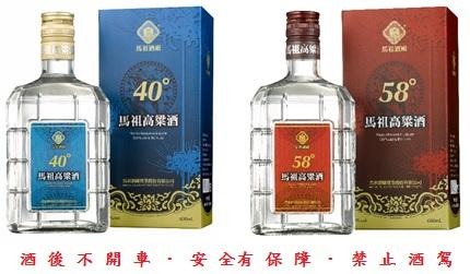 58度/40度馬祖酒粱酒