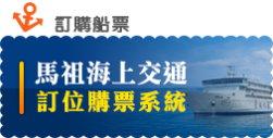 馬祖海上交通訂位購票系統