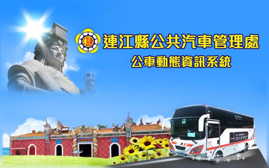 公車動態資訊系統