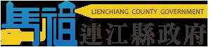 連江縣政府logo