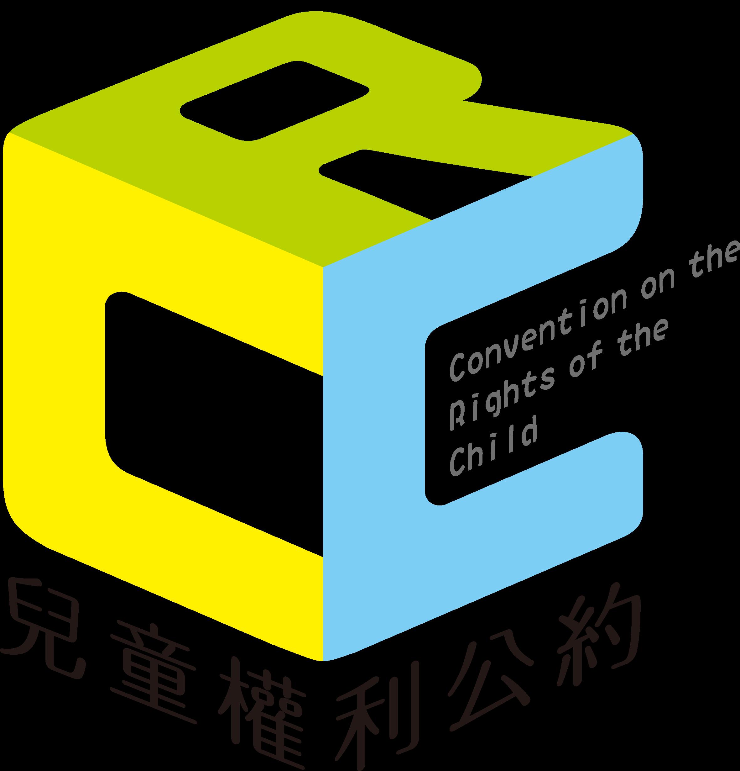 兒童權利公約(CRC)專區