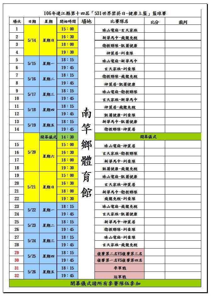 比賽日程表