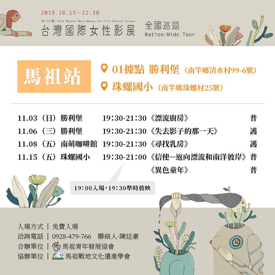 台灣國際女性影展 全國巡迴:馬祖站