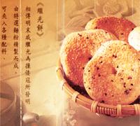 Matsu pastries: Matsu, cotton rose crisp, Chi-Gong cake.
