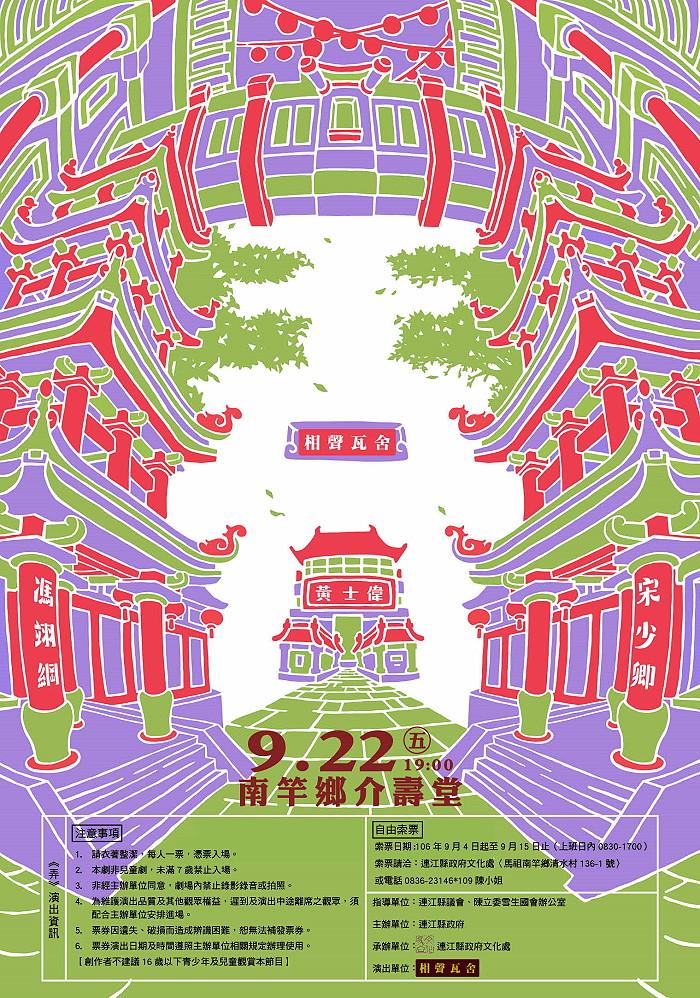 「相聲瓦舍」9/22抵馬公演 入場採登記索票制