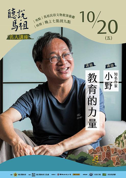 名人講座 10/20知名作家小野抵馬分享關於人生,我最想告訴你的事