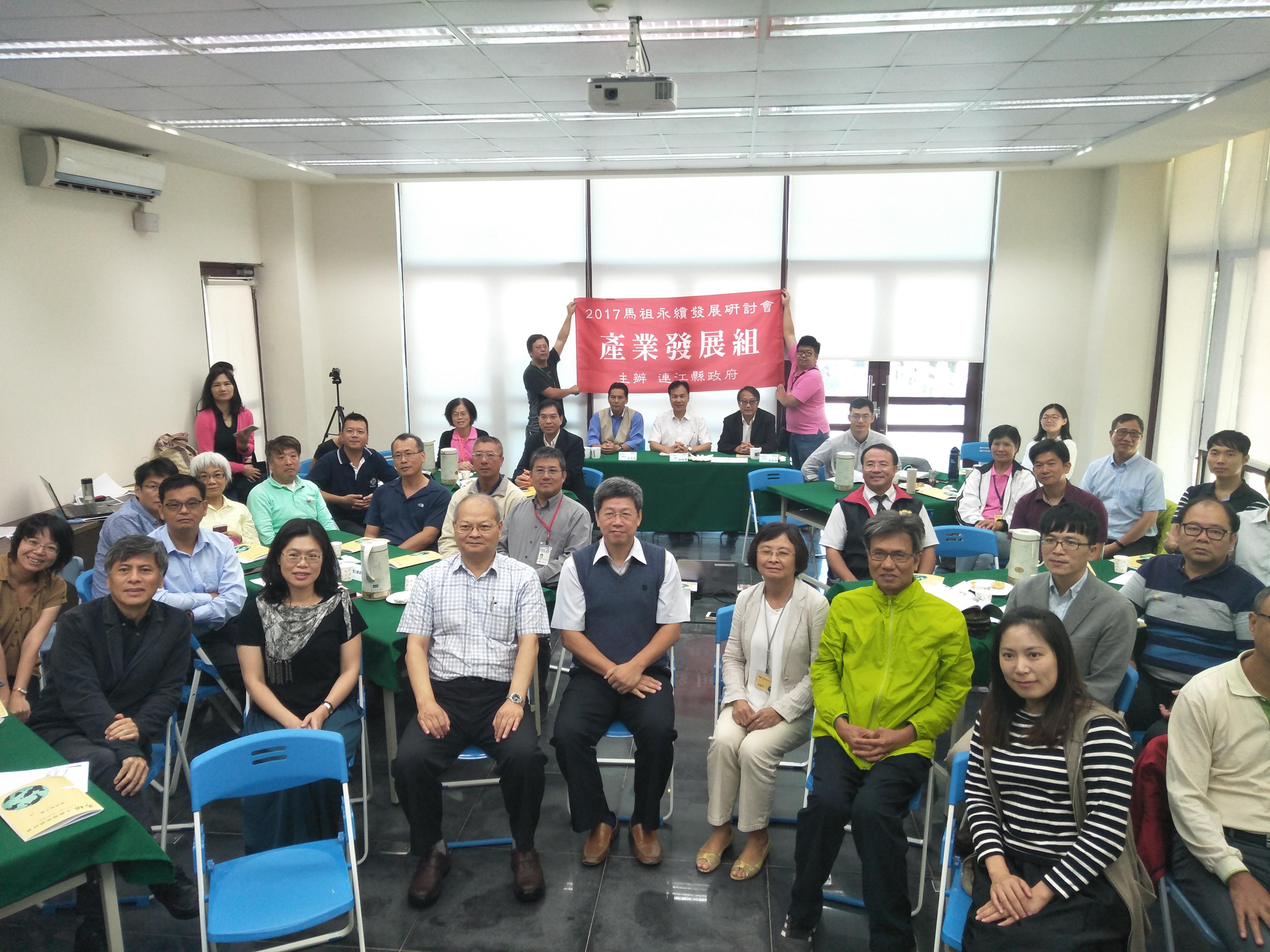 1020馬祖永續發展研討會─產業發 ...