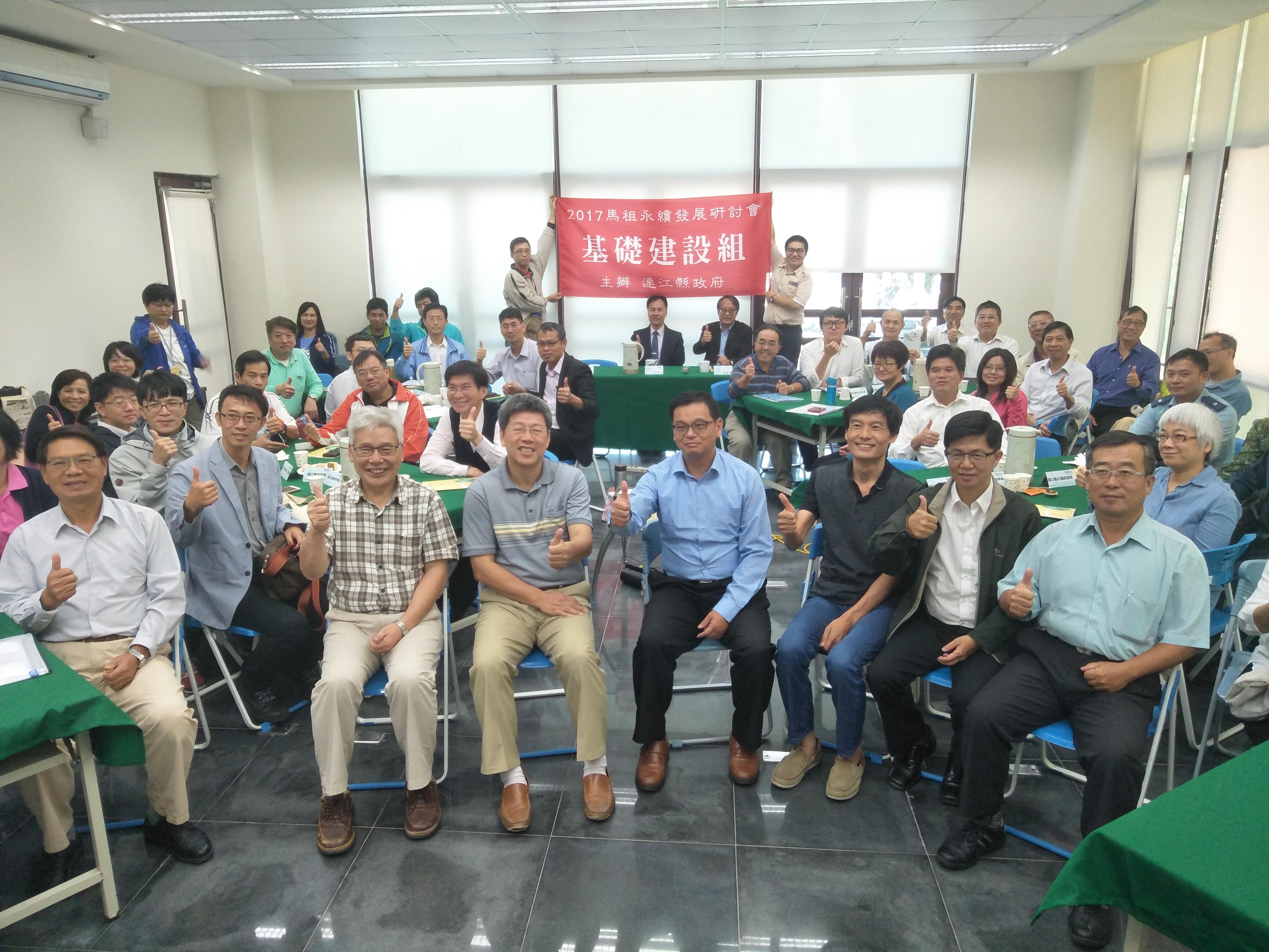 1021馬祖永續發展研討會─基礎建 ...