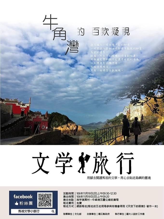 馬祖文學小旅行第3場 19日與劉枝蓮一起走讀牛角