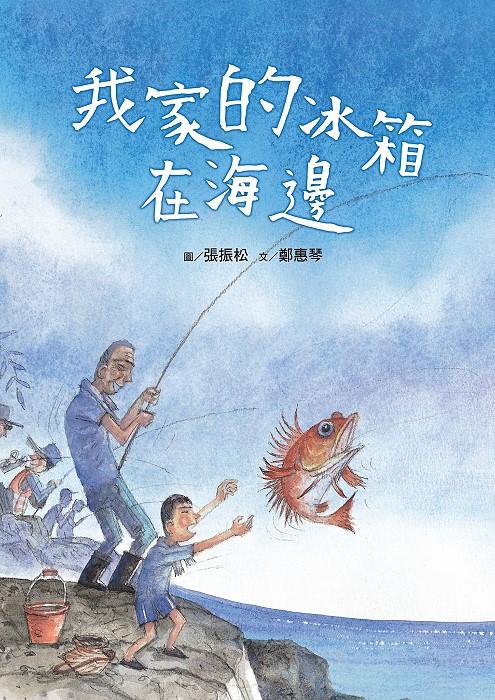 馬祖文化系列繪本 《我家的冰箱在海邊》25日舉辦新書發表會