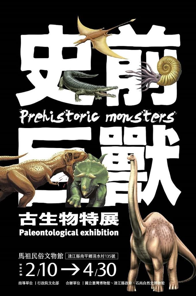 史前巨獸-古生物特展 10日起至4月30日民俗文物館展出