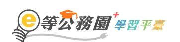 e等公務園+學習平臺