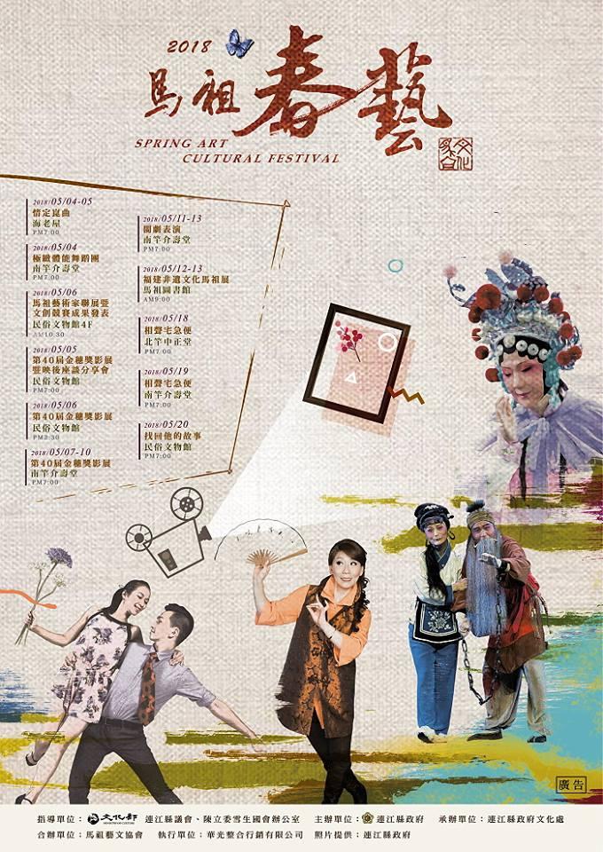 2018馬祖春藝5/4開跑 16場密集藝術饗宴場場精彩