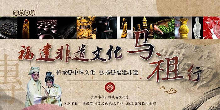 馬祖春藝-福建非遺文化馬祖展 12、13日馬港圖書館登場