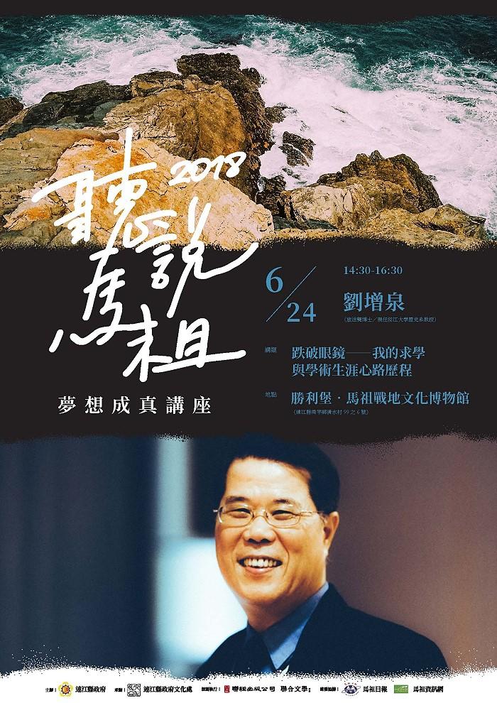 夢想成真講座首場 6/24旅台鄉親劉增泉分享跌破眼鏡求學生涯
