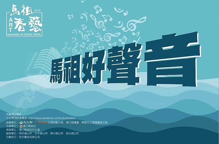 馬祖春藝 馬祖好聲音30日晚間7時民俗文物館開唱