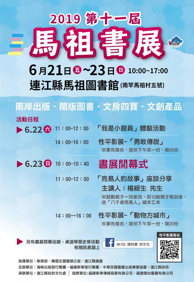 第十四屆台澎金馬巡迴書展暨第十一屆馬祖書展21日起馬港圖書館開展