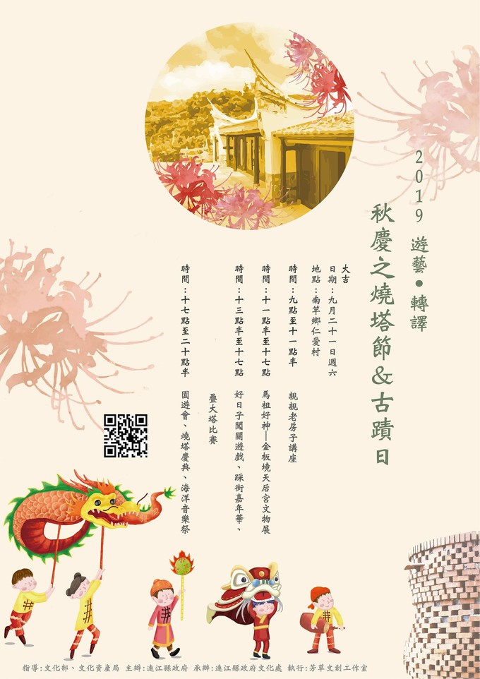 9月21日「遊藝.轉譯」古蹟日活動