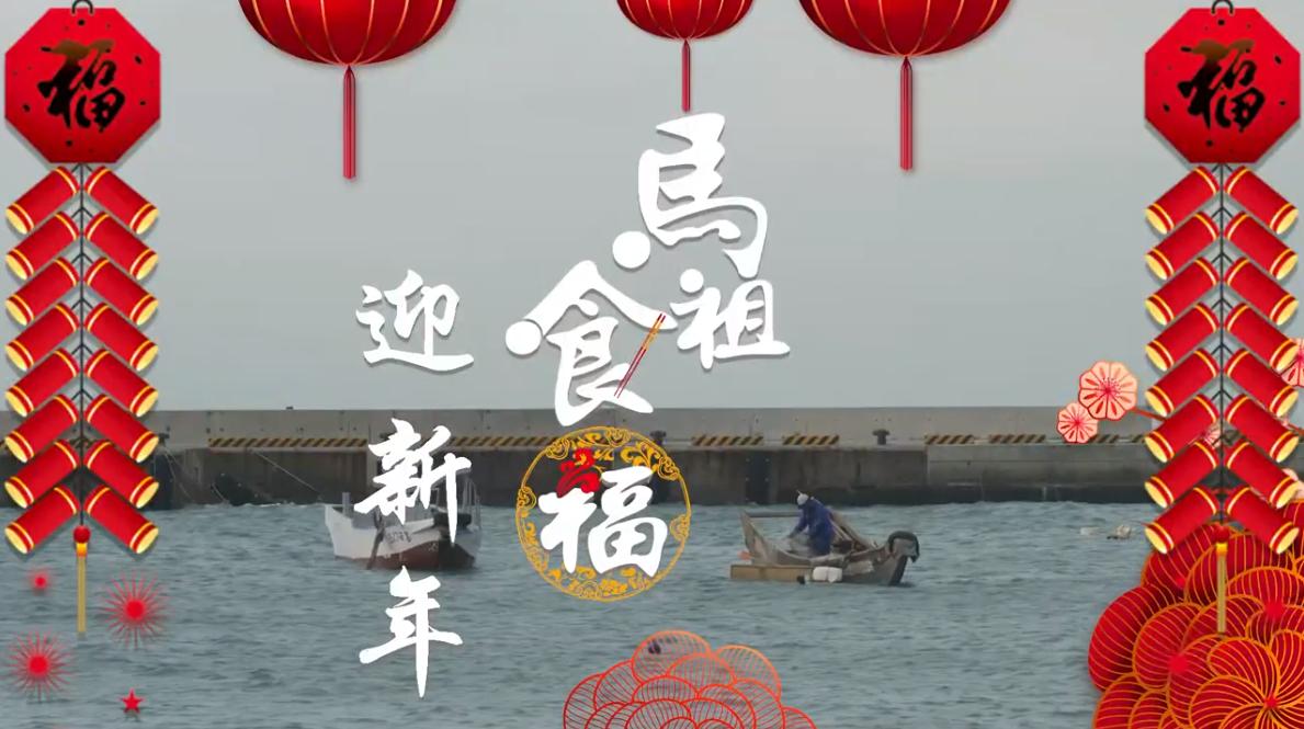 110年連江縣春節賀年影片